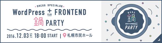 WordPress + フロントエンド 鍋パーティー : SaCSS Special08 2016.12.3 札幌市民ホール 第2会議室