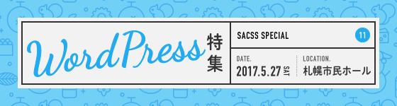SaCSS Special11 : WordPress特集 2017.05.27 札幌市民ホール 第2会議室